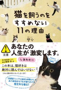 「猫を飼うのをすすめない11の理由」猫マスター響介著書